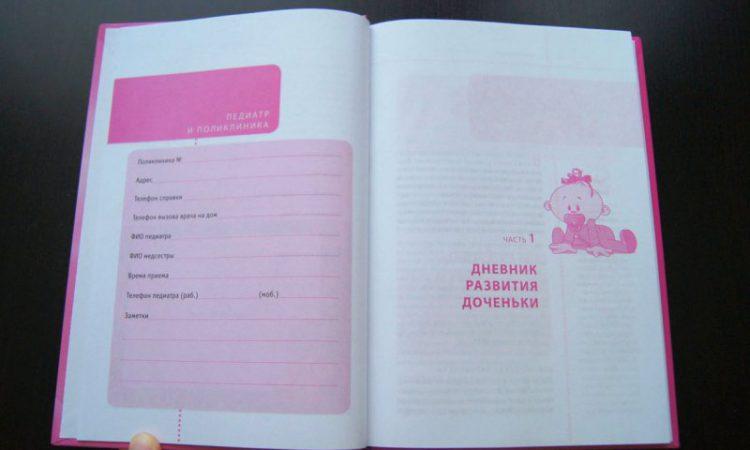 Дневник развития малыша: цели, методики, результат
